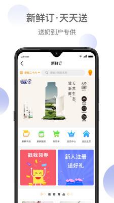 新鲜家园花花牛乳业零售平台v3.4.2手机版截图3