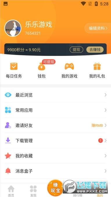 乐乐游戏app免费版v3.0.2手机版截图3