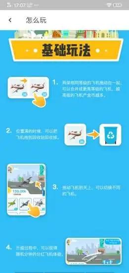 巅峰飞机红包版合成游戏v1.1.1提现版截图0