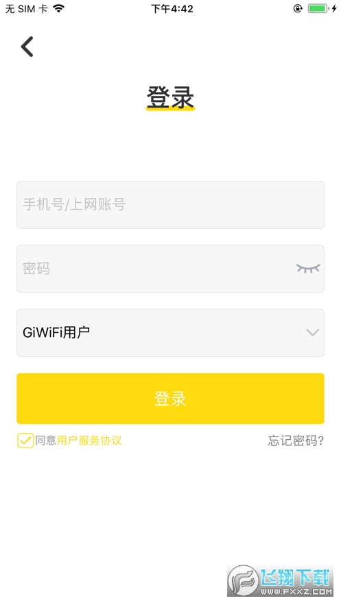 GiWiFi校园助手appv2.4.1.3最新版截图1