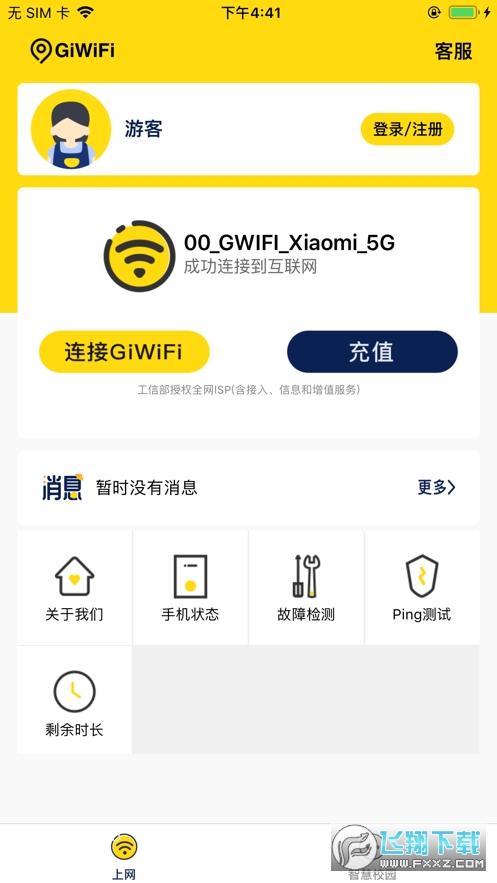 GiWiFi校园助手appv2.4.1.3最新版截图2