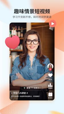 平安好学英语app官方版v4.2.2安卓版截图2