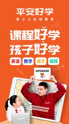 平安好学英语语文数学编程手机版