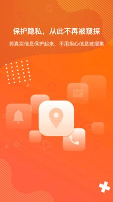 狡兔虚拟助手免费版v1.3.2官方版截图3