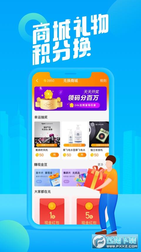 步步生宝赚钱领奖品appv2.2.8福利版截图1