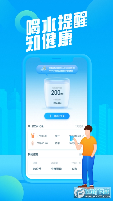 步步生宝赚钱领奖品appv2.2.8福利版截图2