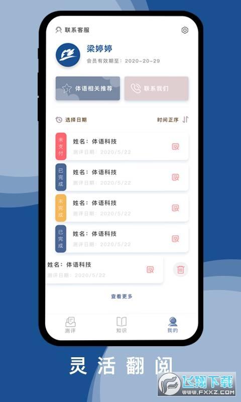 体语视力app官方手机版1.0.0安卓版截图0