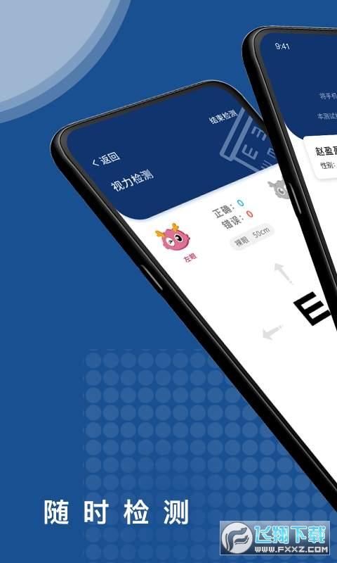体语视力app官方手机版1.0.0安卓版截图2