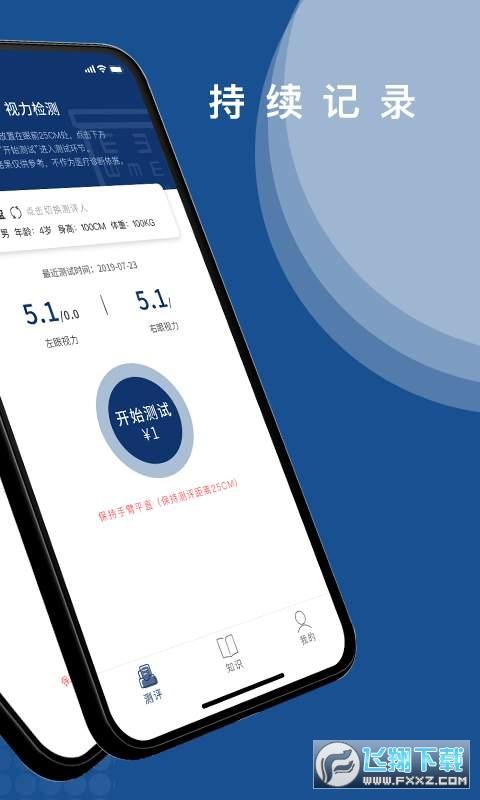 体语视力app官方手机版1.0.0安卓版截图3