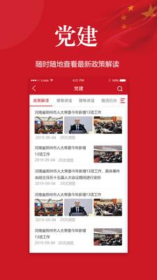 郑州人大appv1.0.21安卓版截图2