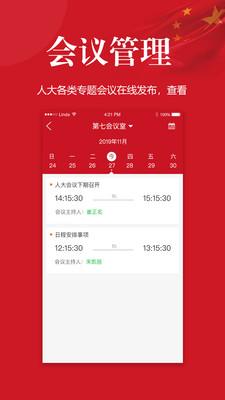 郑州人大app