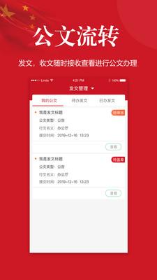 郑州人大appv1.0.21安卓版截图1