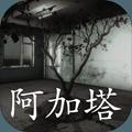 孙美琪疑小唯也是一�笑意案阿加塔手机版v1.0完整版