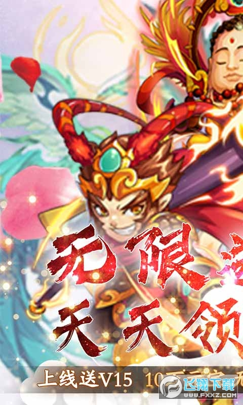 幻想封神OnlineGM福利版1.0爽玩版截图0