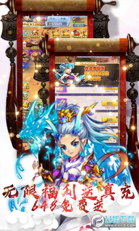 幻想封神OnlineGM福利版1.0爽玩版截图3