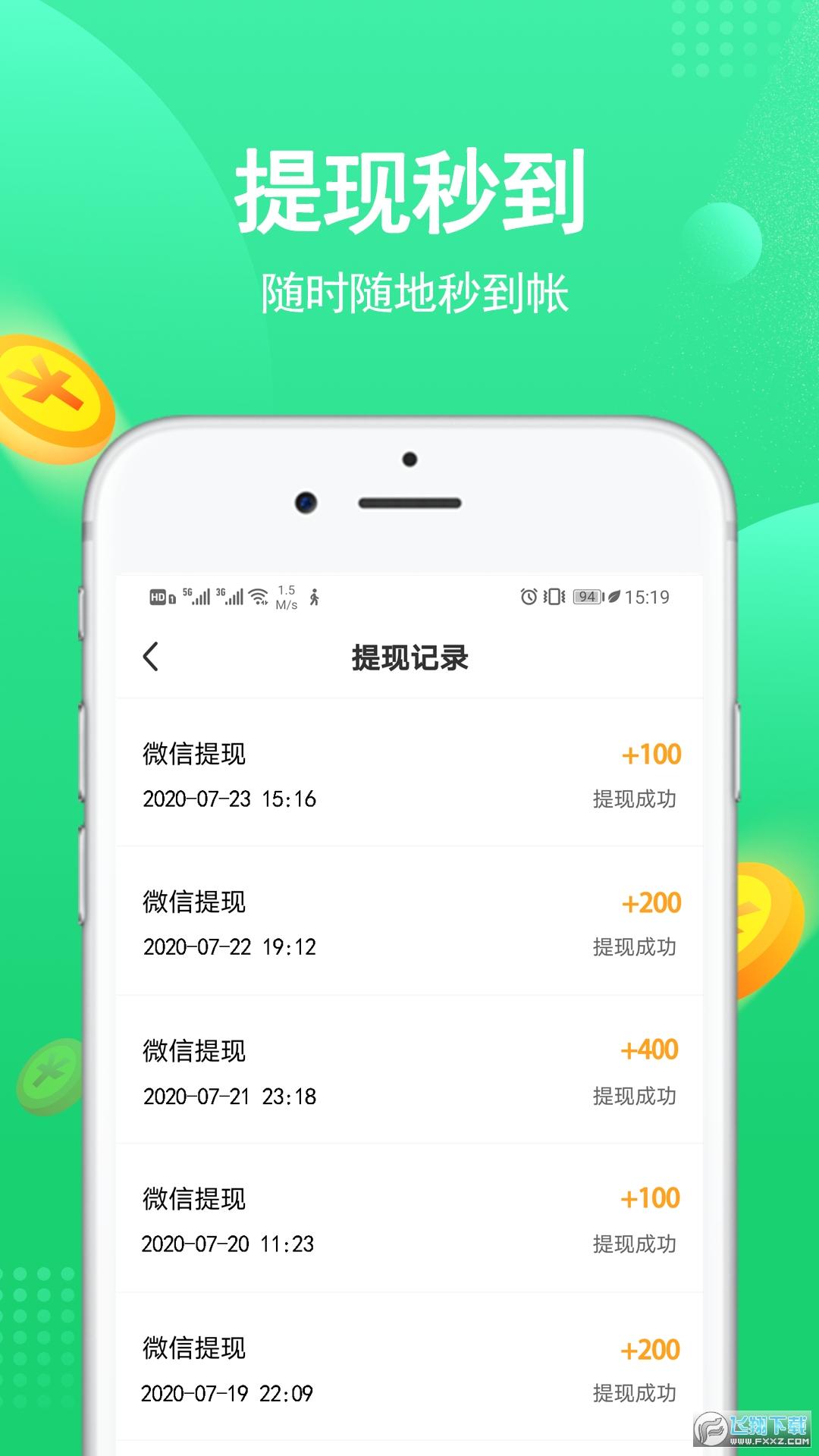 走路赚钱多多抽手机版app1.1.0免费版截图1