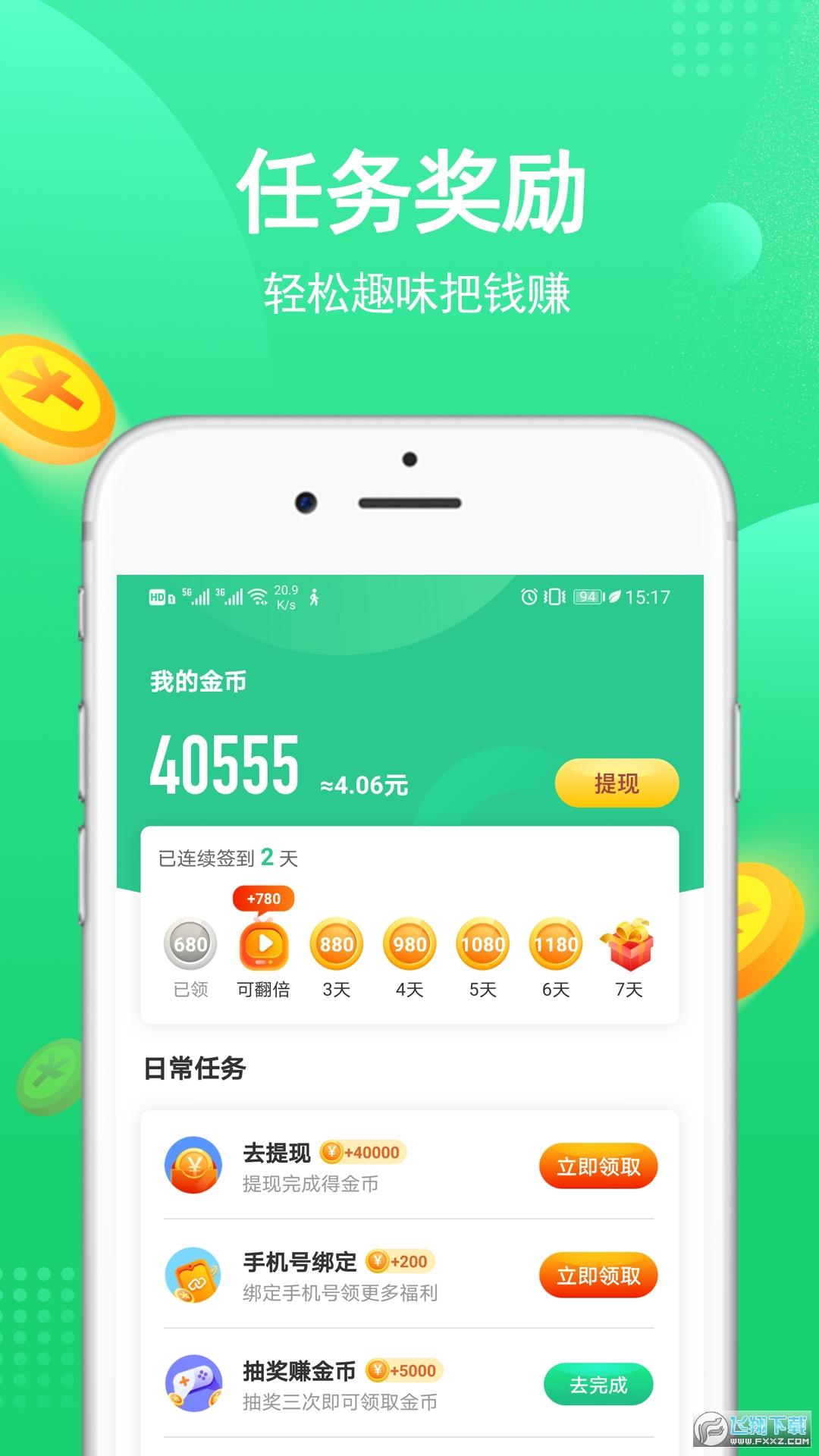 走路赚钱多多抽手机版app1.1.0免费版截图2