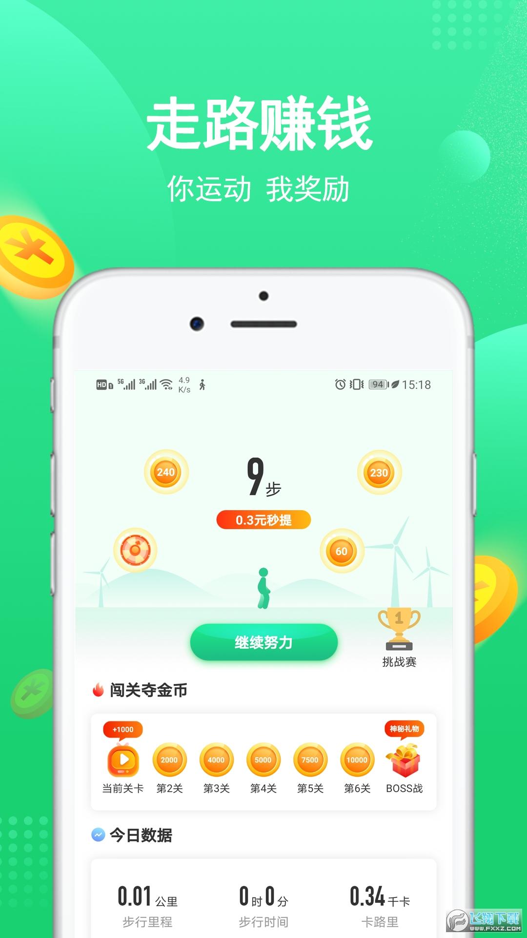 走路赚钱多多抽手机版app1.1.0免费版截图0