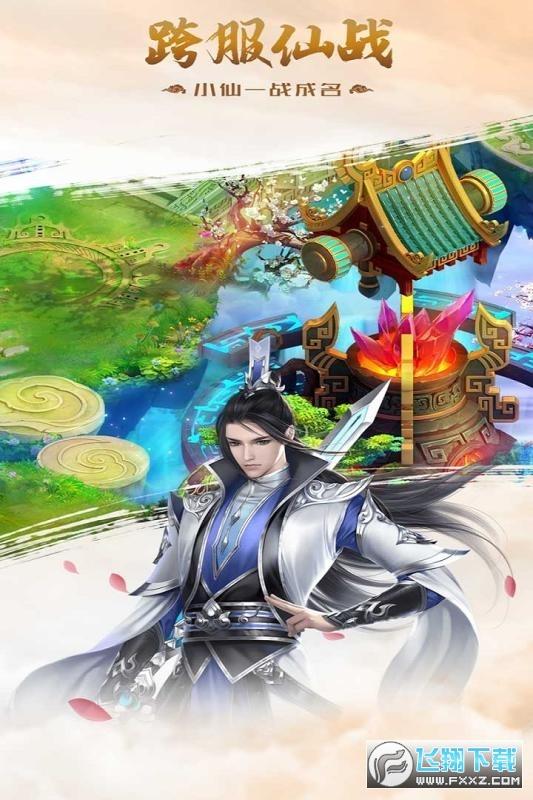力港武林盟主九游版v4.0官方版截图1
