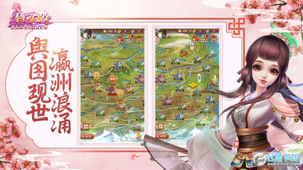 熹妃Q传无限金币钻石版v1.9.8免费版截图1