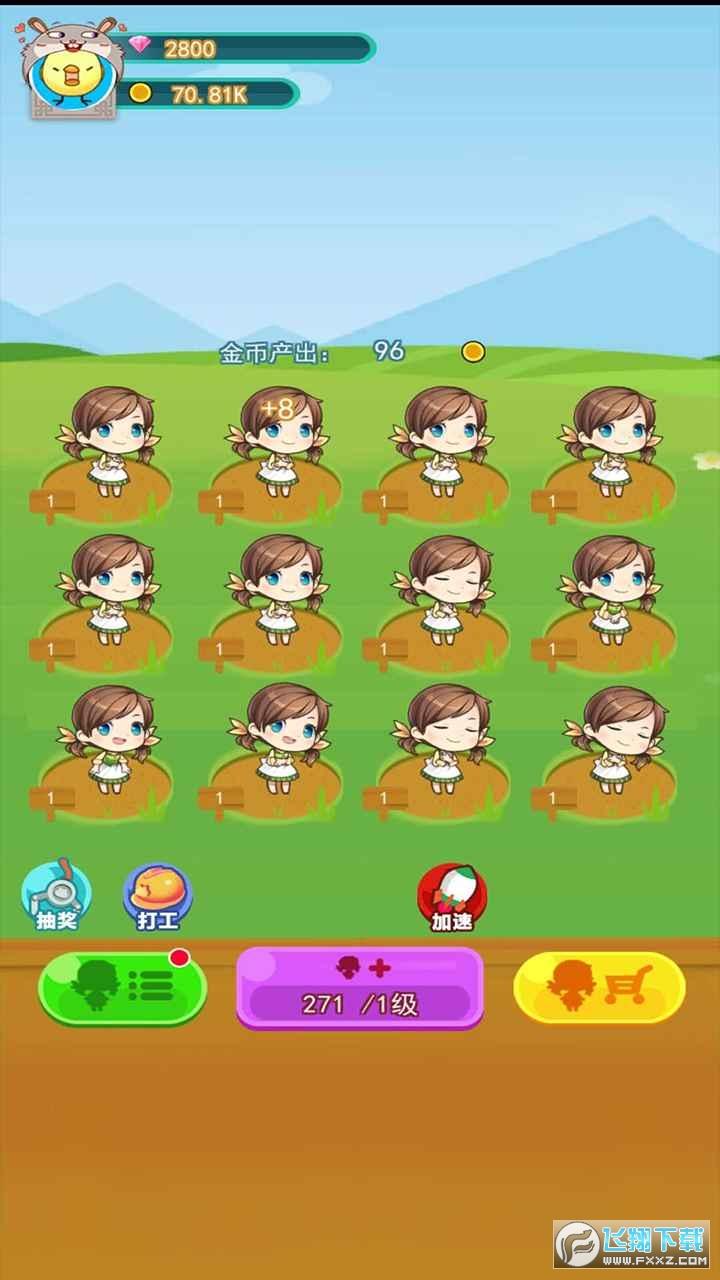 阳光少男少女红包版正版v1.0.1官方版截图2
