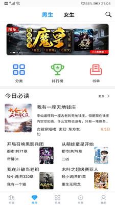 笔趣搜书app官方版v3.2.3安卓版截图2
