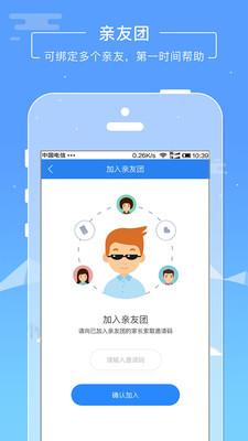 云瞳志愿者appv1.5.8安卓版截图0