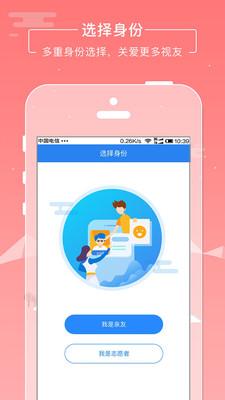 云瞳志愿者app