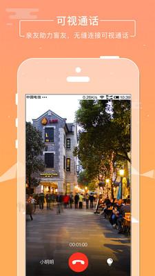 云瞳志愿者appv1.5.8安卓版截图2