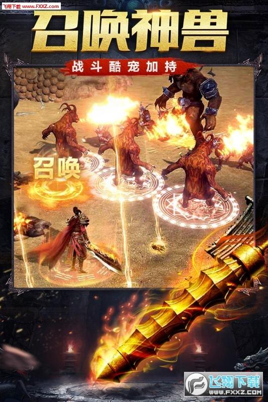 烈火雷霆手游国庆送套装版5.8官方版截图1