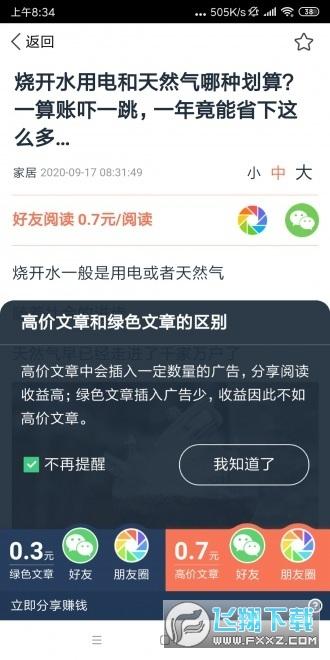 布谷速赚转发资讯赚钱appv1.0.0福利版截图0
