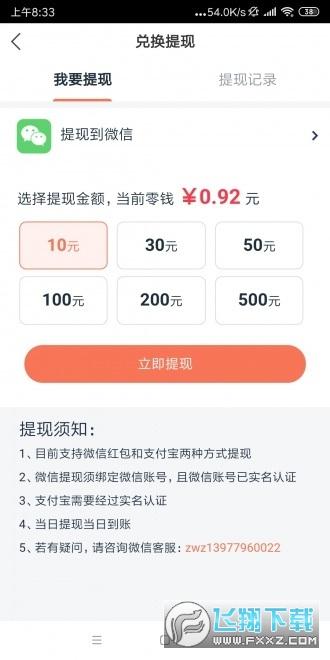 布谷速赚转发资讯赚钱appv1.0.0福利版截图2