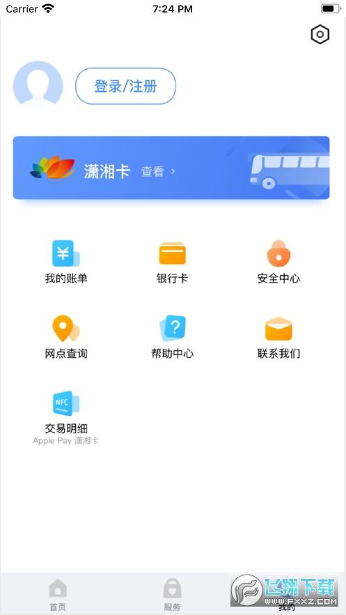 潇湘一卡通ios版v1.0.0官方版截图2