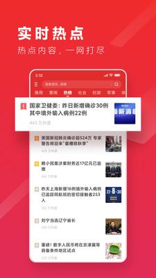新热资讯app