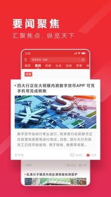 新热资讯appv1.1.9.17安卓版截图2