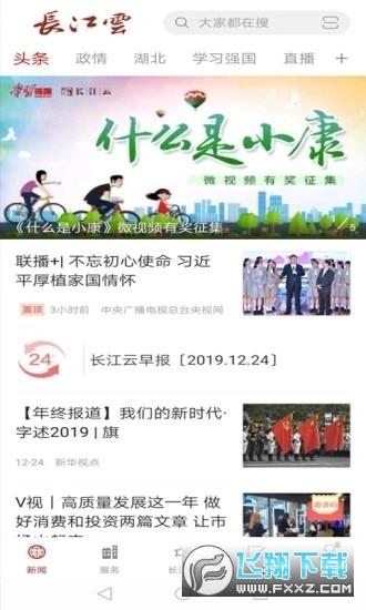 2020中秋国庆出行旅游指南appv1.0官方版截图0