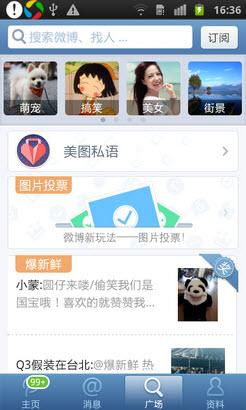 腾讯微博旧版本v1.0可登录版截图1