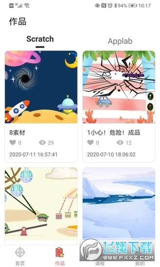 橙旭园儿童编程家长版appv1.24.0安卓版截图2