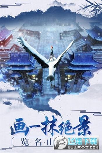 青云志2020最新版1.0.7礼包版截图2