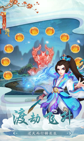 奇迹仙侠online手游1.0.0安卓版截图1