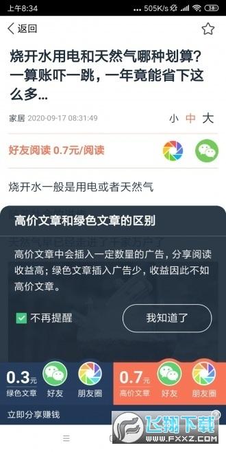 发发啦布谷速赚app转发平台1.0提现版截图0