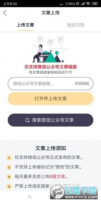 发发啦布谷速赚app转发平台1.0提现版截图1