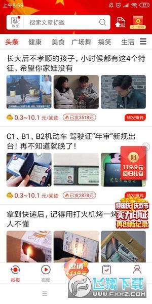 庆新微报转发平台红包版截图1