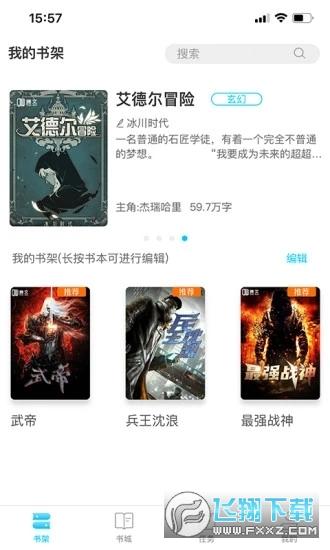 腾文小说appv1.0.1官方版截图3