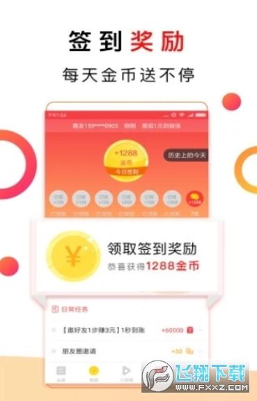 菜鸟看点转发赚钱软件v1.00安卓版截图2