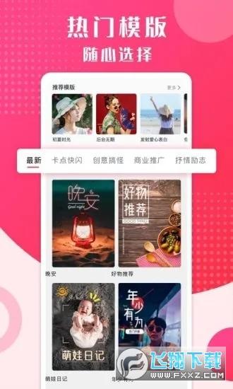 简拍app官方版