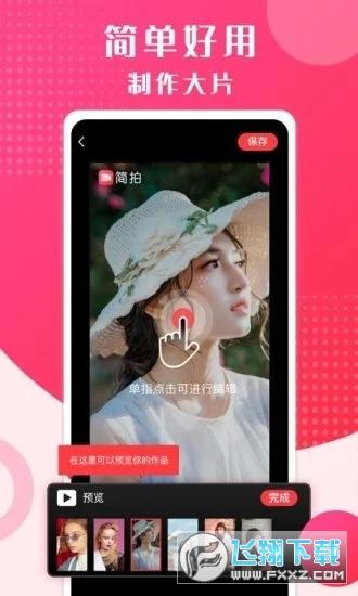 简拍app官方版v1.0安卓版截图3
