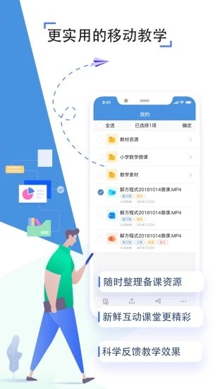 寿光教育云平台登录1.01官方版截图1