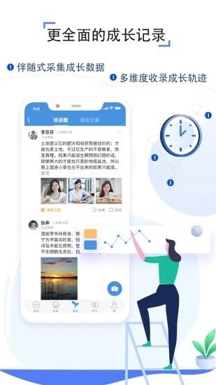 寿光教育云平台登录1.01官方版截图2