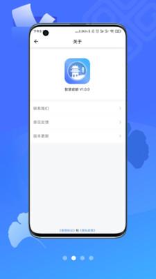 智慧瓷都景德镇市综合服务平台v1.0.0安卓版截图0